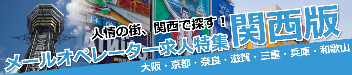 メールオペレーター特集!関西版