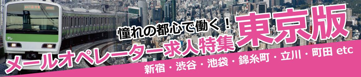 メールオペレーター特集!東京版
