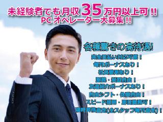 【立川/八王子/町田など多数】日払いOK簡単バイトで月収50万以上可!