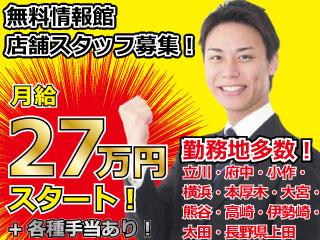 【立川・府中・小作】無料情報館 店舗スタッフ大募集/自由シフト!高収入
