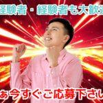 【大阪 市内 高収入バイト】新規掲載開始♪メールオペレーター
