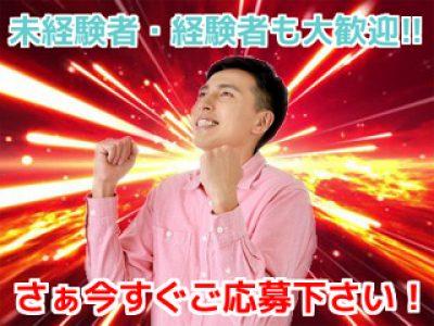 【大阪 市内 高収入バイト】新規掲載開始♪ メールオペレーター