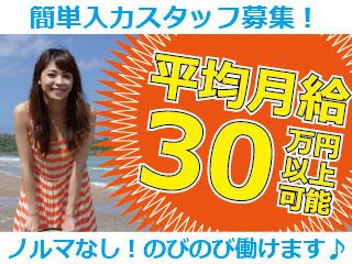 【上野】メールオペレーター急募♪未経験OK!高収入