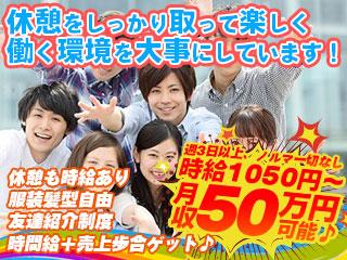 【エージェント】新宿で稼ぐならココっきゃない♪ノルマなしで月収50万稼ごう!
