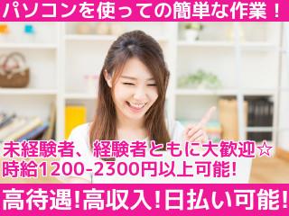 【レッドアワー】来たれ埼玉 コロナで困っている方に朗報♪